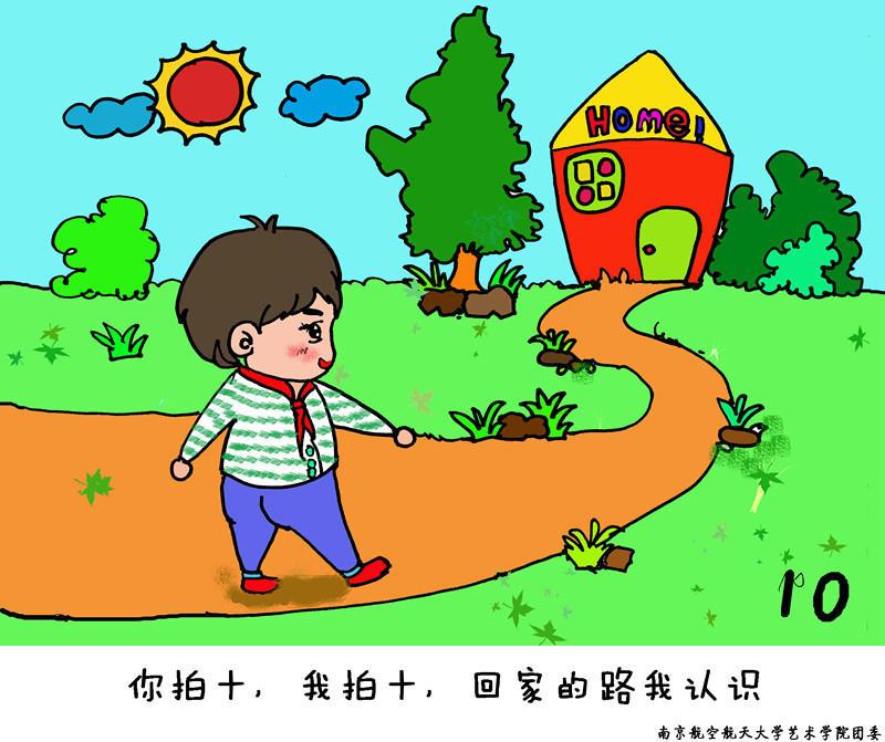 腾讯大苏网:南航学子手绘微漫画为儿童防走失支招