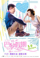 巴黎假期(Paris Holidays)poster
