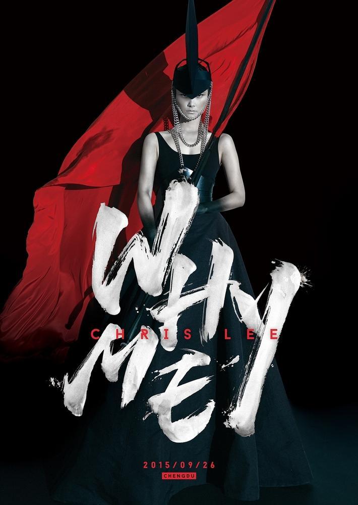李宇春WhyMe十年演唱会 海报宣传片震撼发布