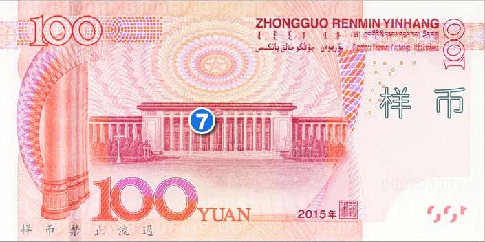 揭秘新版第五套100元人民币防伪特征 - shengge - 我的博客