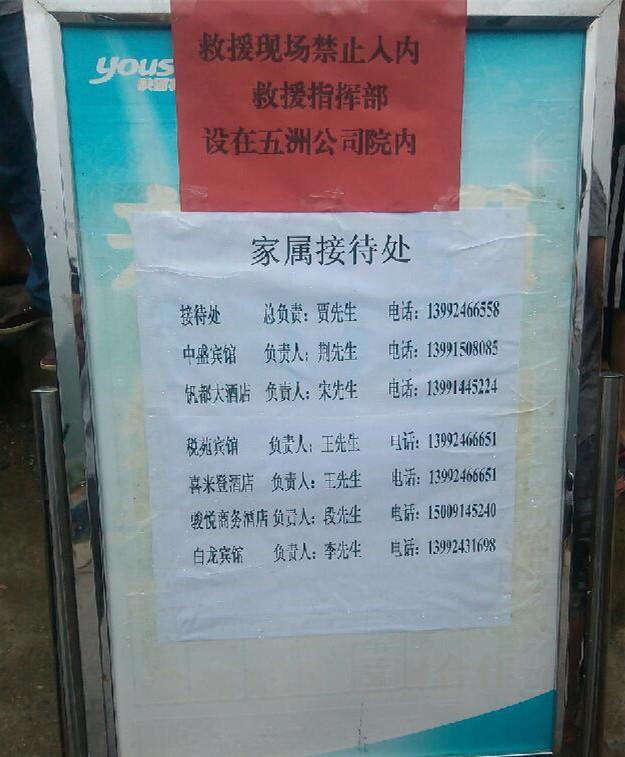 陕西山阳突发山体滑坡 15间宿舍被埋40人失踪2015.8.13 - fpdlgswmx - fpdlgswmx的博客