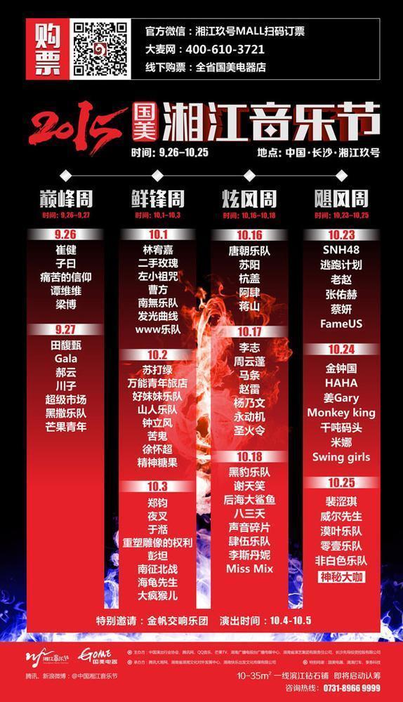 长沙湘江音乐节9月唱响 崔健领衔近百明星