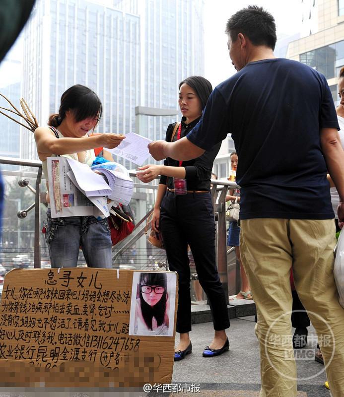 聂姓人口有多少-女子称,自己姓聂,是贵州人,女儿小吉在云南昆明上班时不幸被诊断