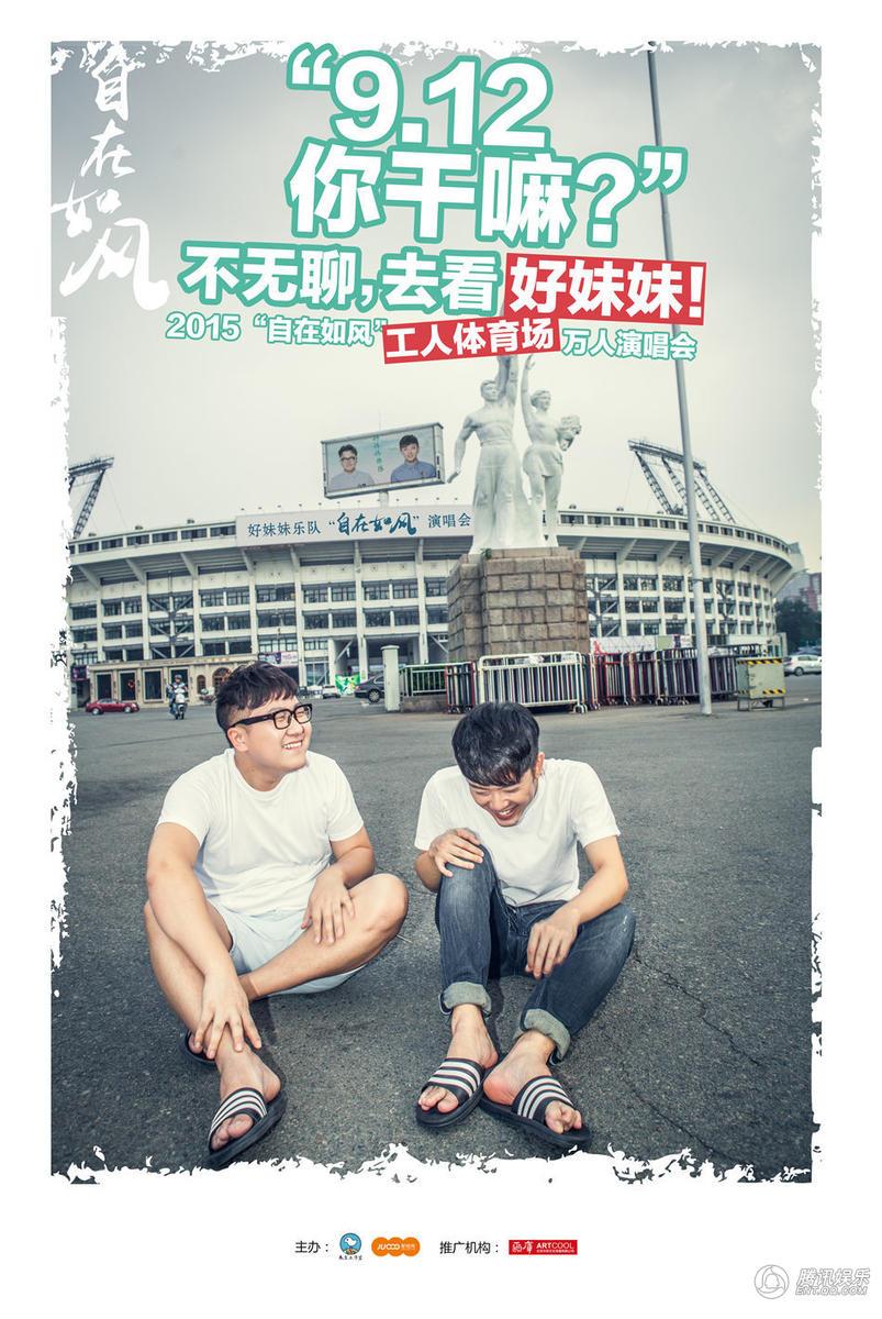 好妹妹工体演唱会9月12日开唱 人气飙高门票已售罄