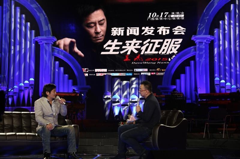 王杰南宁演唱会10月开唱 大老虎与巨人将同台竞技