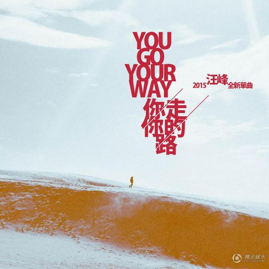 汪峰新歌《你走你的路》首发 子怡:你也得走我的路