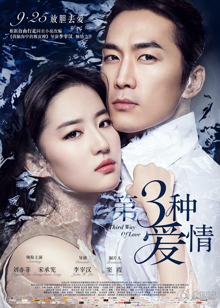 《第三种爱情》刘亦菲宋承宪狂圈粉 获赞新标杆
