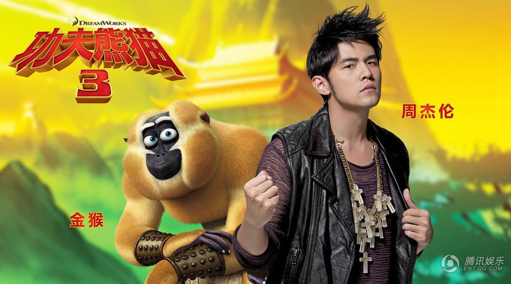 周杰伦为《功夫熊猫3》盖世五侠金猴配音