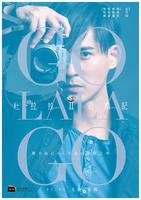 追婚日記/杜拉拉追婚記(Go Lala Go 2)poster