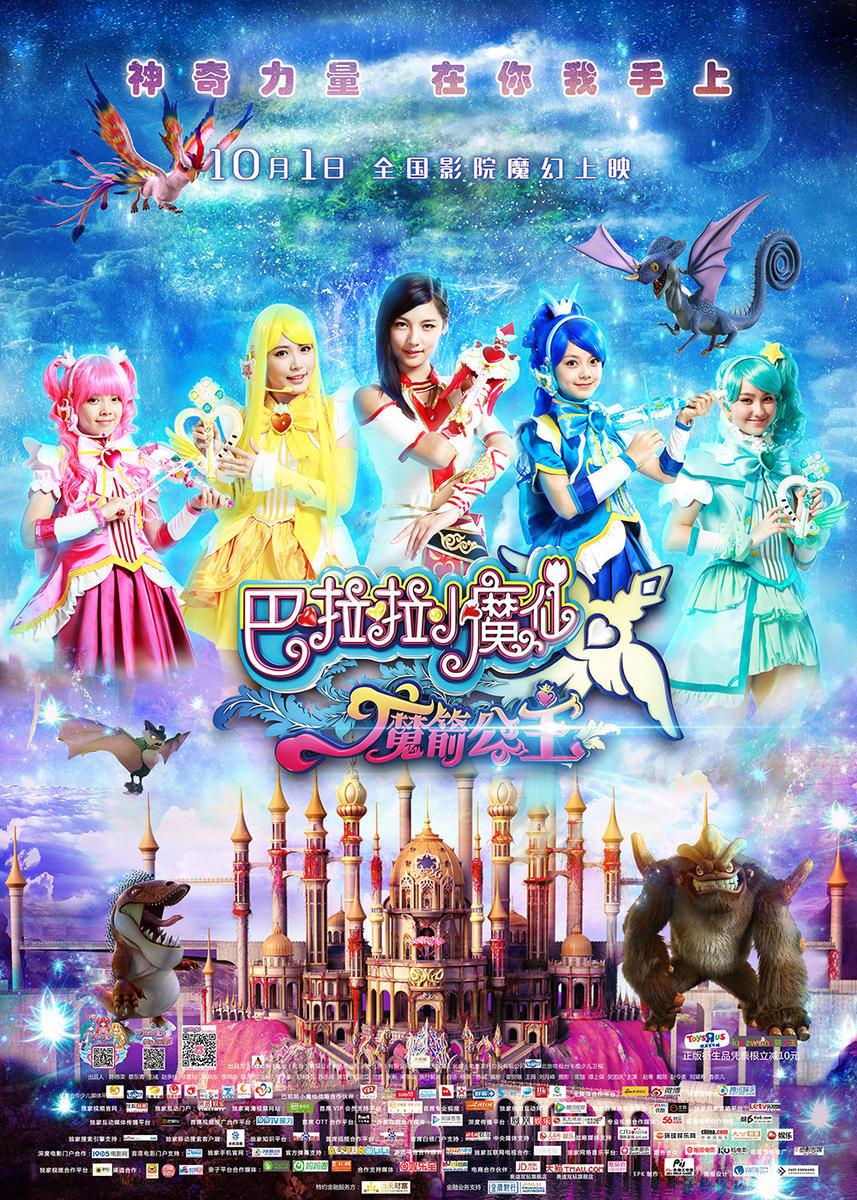 巴啦啦小魔仙3 将上映 三看点揭秘魔法大战