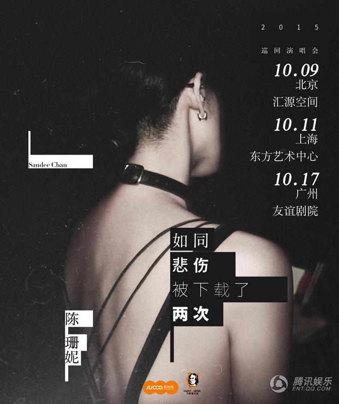 陈珊妮北京演唱会今夜开唱 周笔畅丁丁张助阵