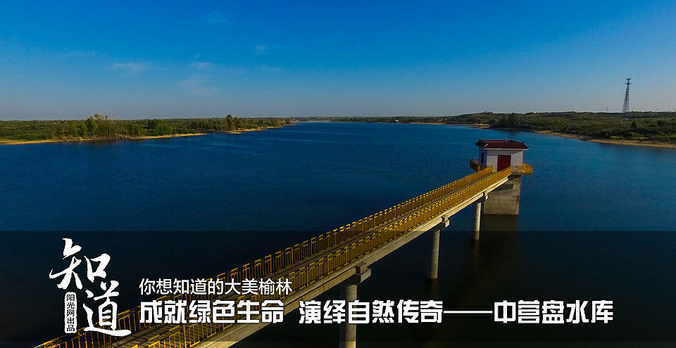库,是榆林这座百万人口城市的后备水源地,位于陕西省榆林市孟家