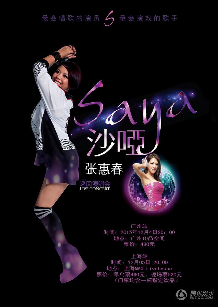 张惠春北京演唱会人气爆棚 广州上海12月接棒