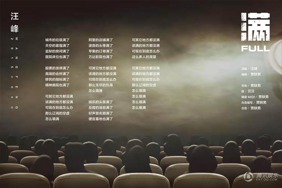 汪峰新专辑主打《满》全网首发 歌词犀利引深思