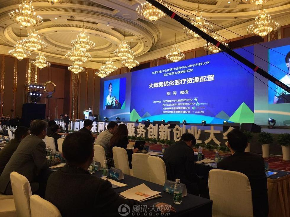 电子科大周涛教授主题演讲:医疗大数据-四川 互联网 医疗 创新创业大
