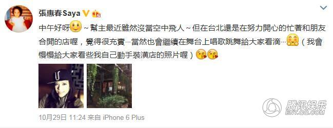 张惠春复出分身有术 再做老板娘开餐厅