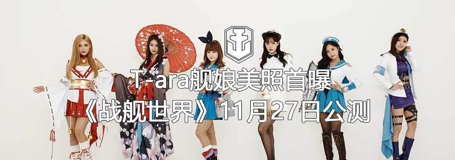 战舰世界11月27日公测 T-ara舰娘大片首曝