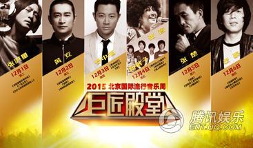 北京国际流行音乐周将开幕 张洪量黄安助阵巨匠殿堂演唱会
