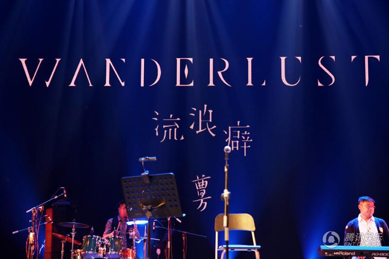 曹方全国巡回音乐会开唱 演唱会首站中山音乐堂告捷