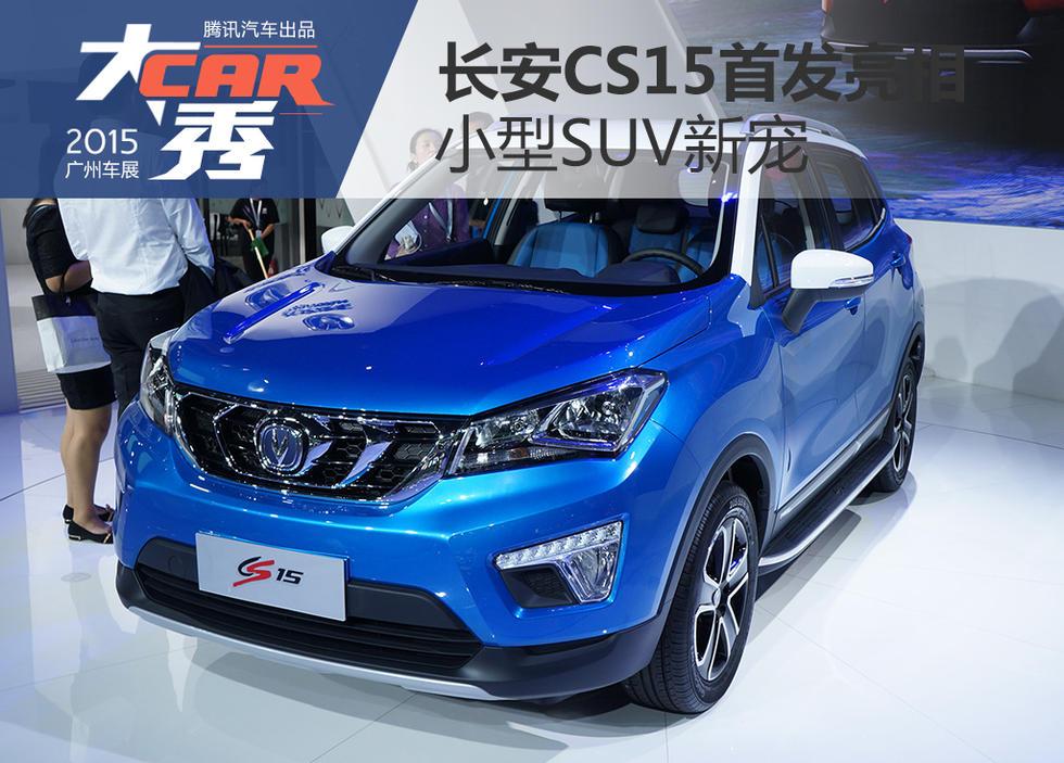 作为长安汽车推出的全新小型SUV,长安CS15计划于2016年2月正式高清图片