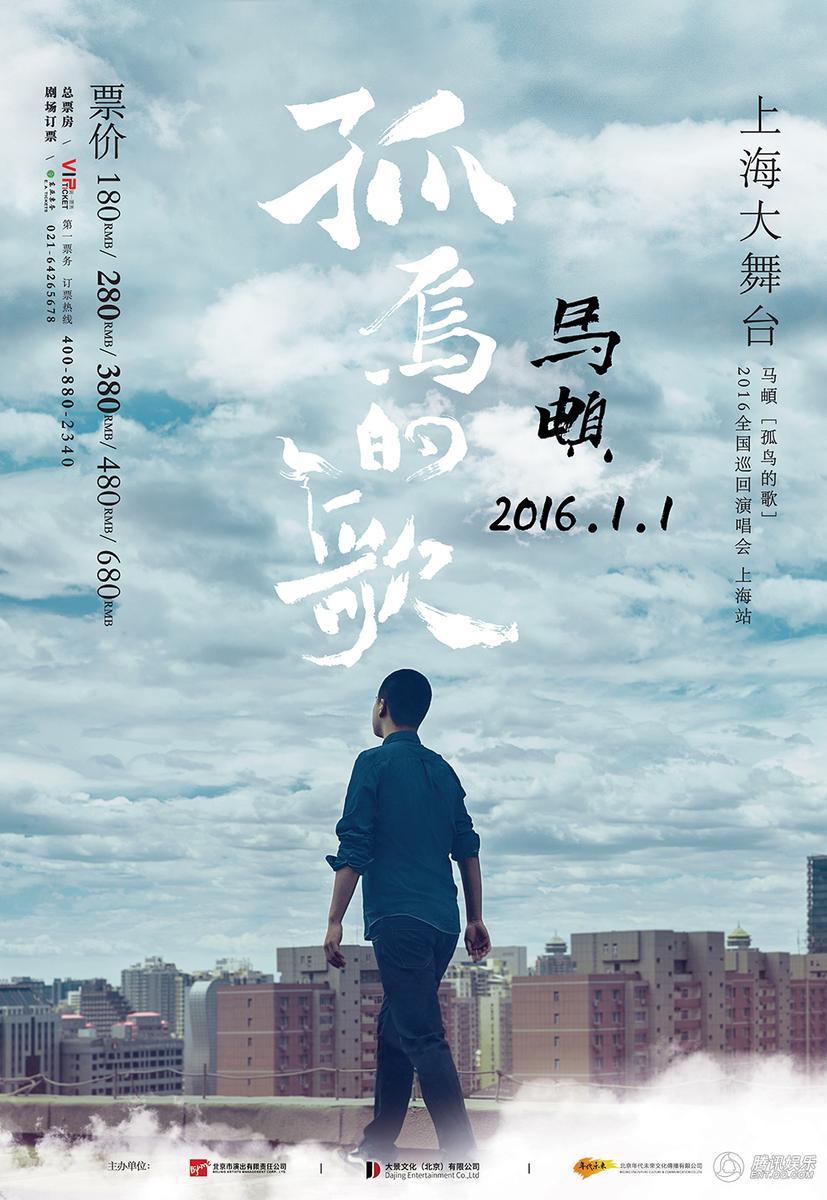 马頔2016上海演唱会 将在东方艺术中心开唱
