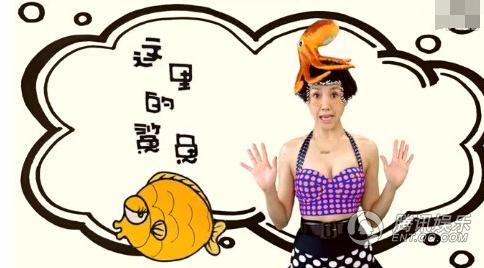 王蓉再出神曲《鲨鱼鲨鱼》 MV扮丑惊呆网友