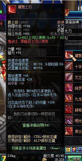 盘点DNF领主之塔值得换的炫酷武器图片