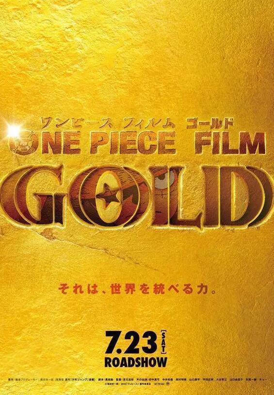 《海贼王》新剧场版GOLD确认