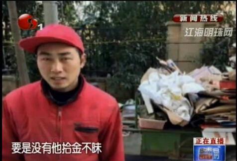 南通市民将三万元现金当废品卖 安徽小伙如数归还