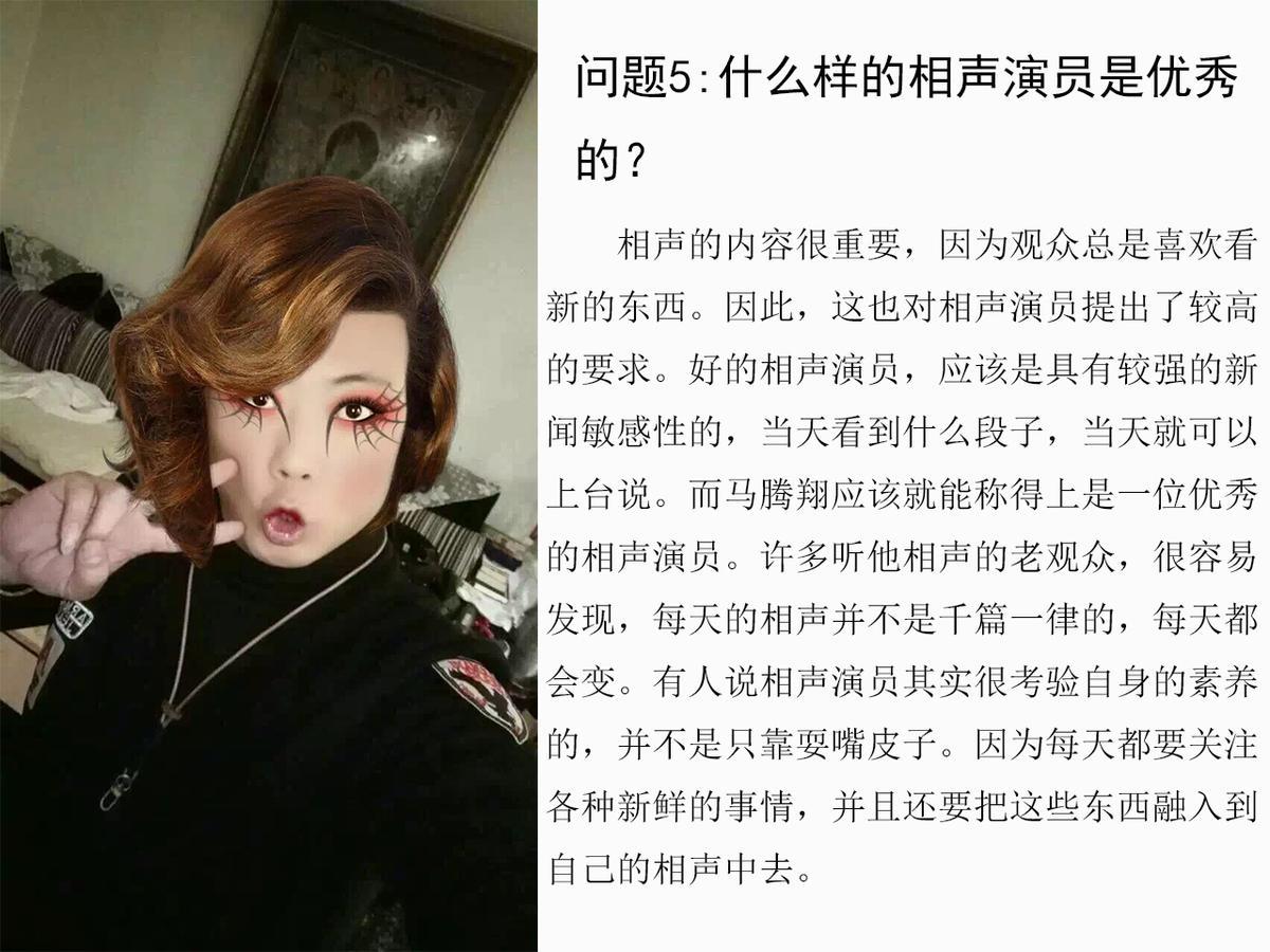 记12期 陕西相声演员吐槽12306变网红