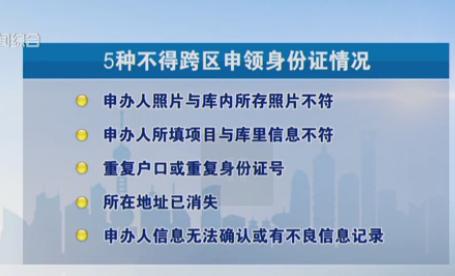 沪籍居民身份证:五种情形不能跨区域办理
