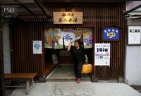 日本公共澡堂渐行渐远