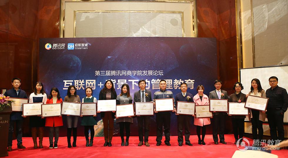 浙江大学管理学院、同济大学经济与管理学院、南开大学商学院MBA