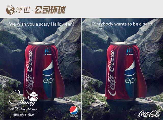 温情的百事广告 可口可乐会怎么看