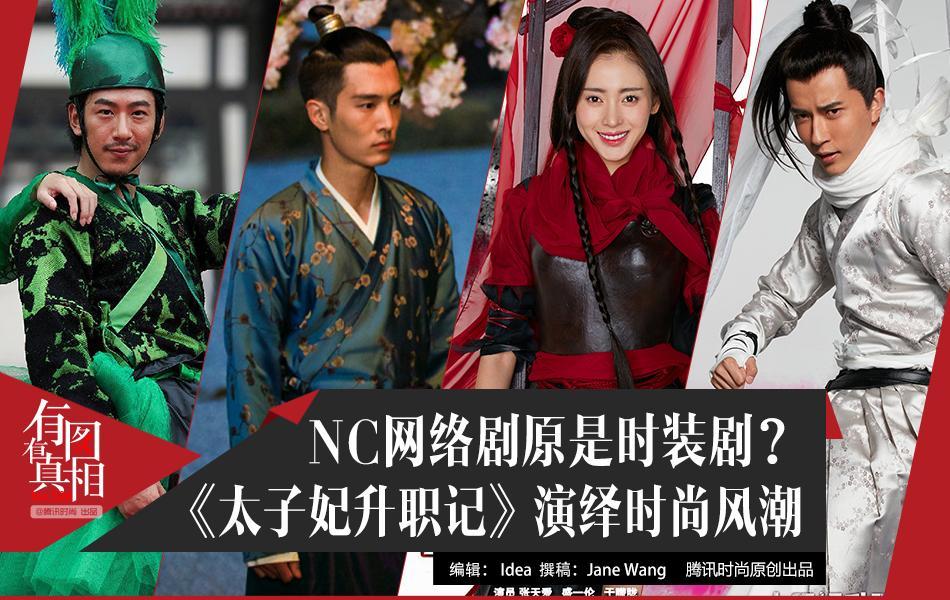 《太子妃升职记》演绎时尚风潮【图】