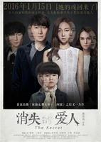 消失的愛人(The Secret)poster