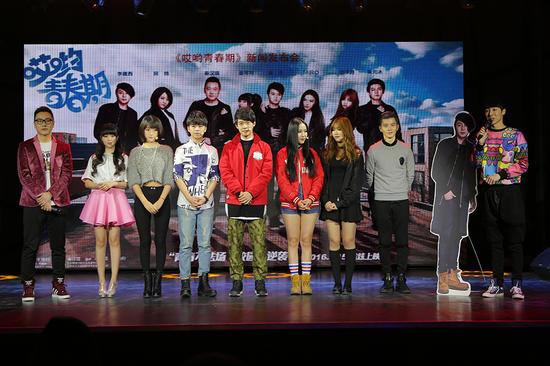 《哎哟青春期》发布会 群星上演歌手大逆袭