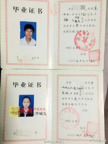 证见证爱情[心]】毕业于@河南牧业经济学院 的他们从小学初中再到高中