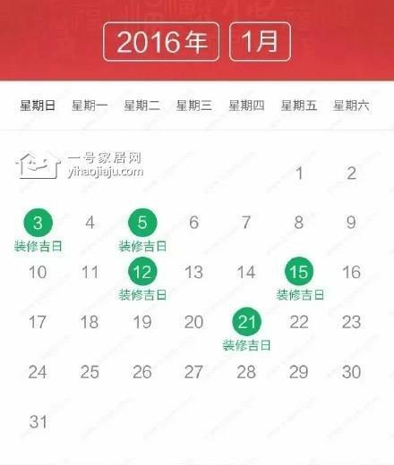 2016年装修的业主注意啦 全年黄道吉日表高清图片