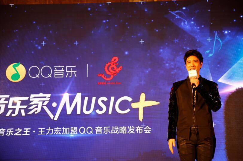 """王力宏独家签约QQ音乐 出道20年自称""""老鲜肉"""""""