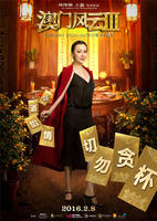 賭城風雲3/澳門風雲3(From Vegas to Macau III)poster
