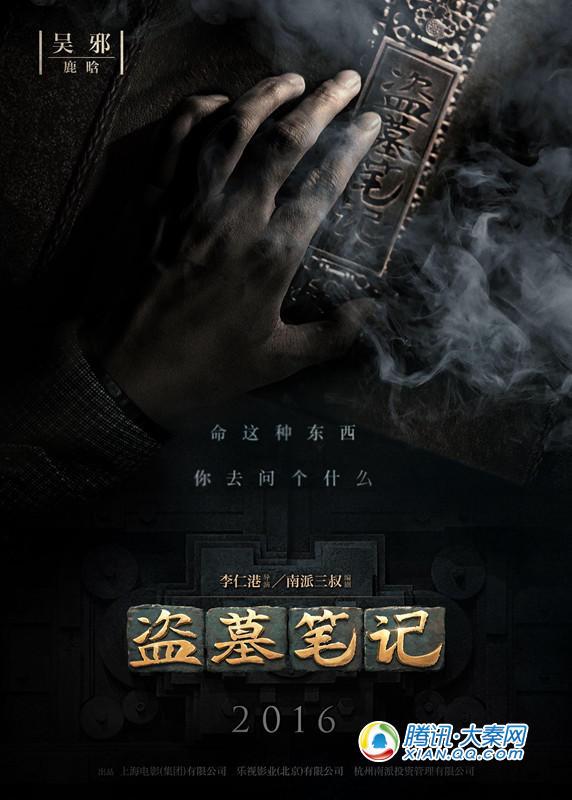 小说《盗墓笔记》中吴邪、张起灵的人气一直高居不下,以至于2015