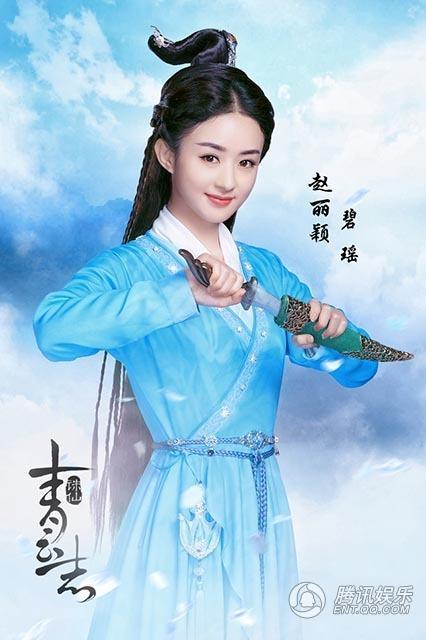 《青云志》赵丽颖确认出演 清澈灵秀引爆期待