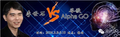 组图:围棋人机战挪至中国会怎样?柯洁将领衔