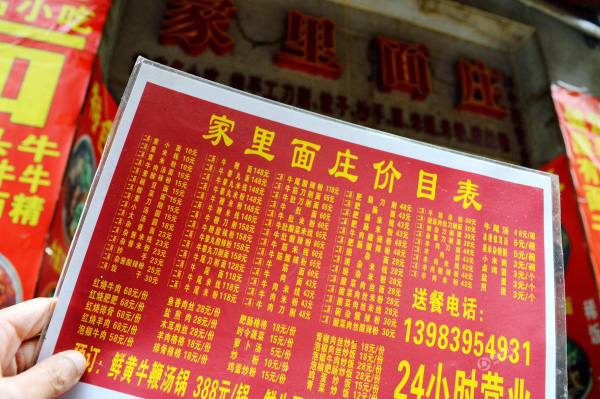 重庆街边小店现天价酸辣粉 158一碗惹争议2016.3.15 - fpdlgswmx - fpdlgswmx的博客
