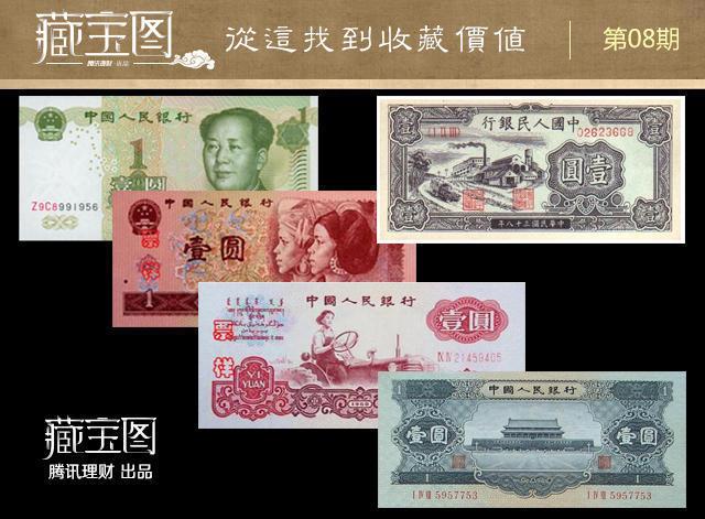 【再见,1元纸币】坐公交,买报纸都用的上一块钱!加上北方人忌讳