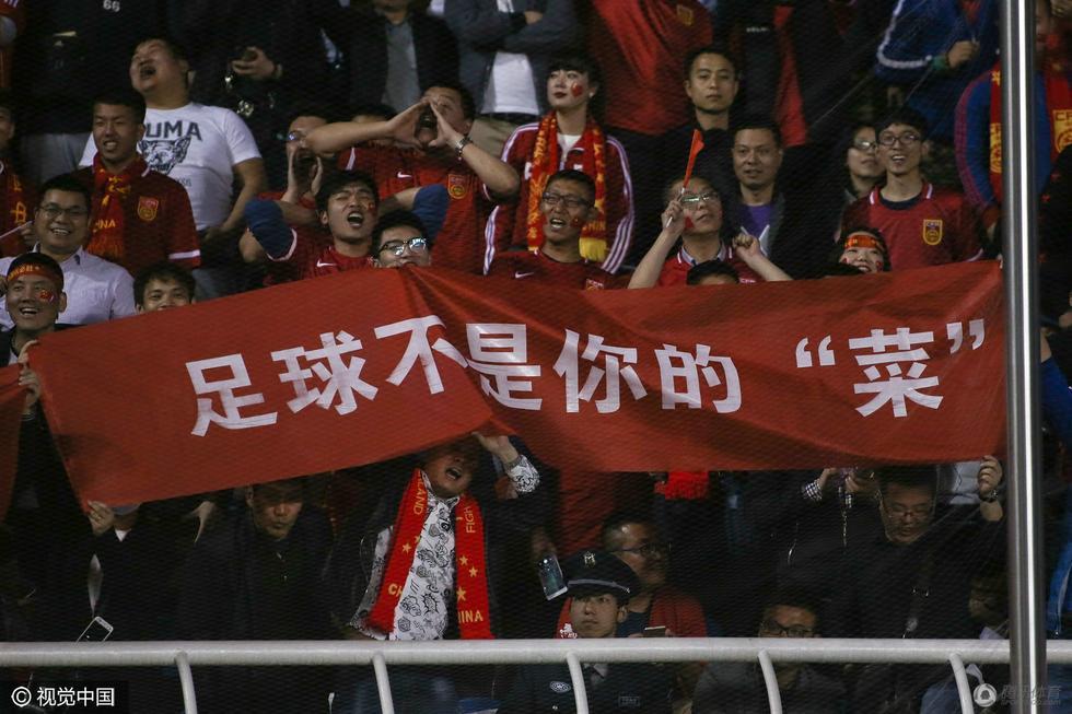 世界杯亚洲区预选赛40强赛最后一轮,中国战卡塔尔,球迷在看台打横幅调图片