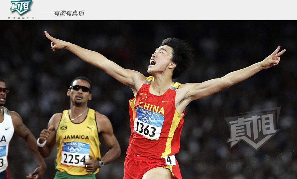 【刘翔--亚洲飞人】2008年北京奥运会之前的刘翔是辉煌的,他是亚洲图片