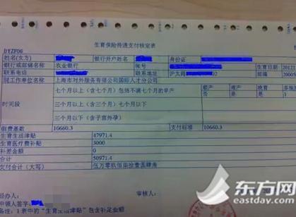 生育、医疗保险合并 专家:上海市民待遇不受影