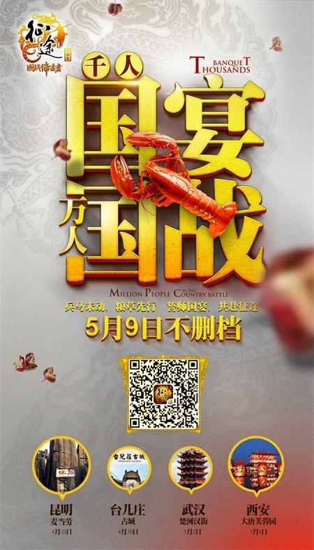 《征途》手游5月9日开启不删档